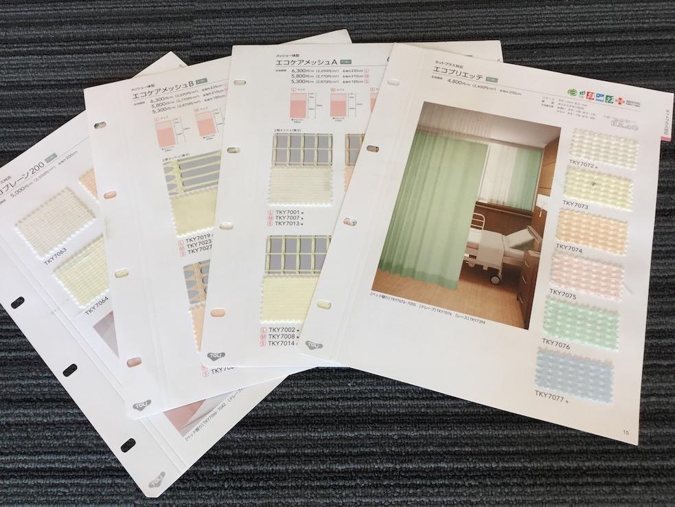 Photo of catalogue samples